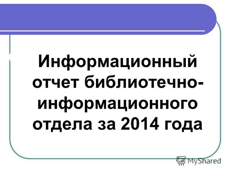 Слагаемые успеха Информационный отчет библиотечно- информационного отдела за 2014 года