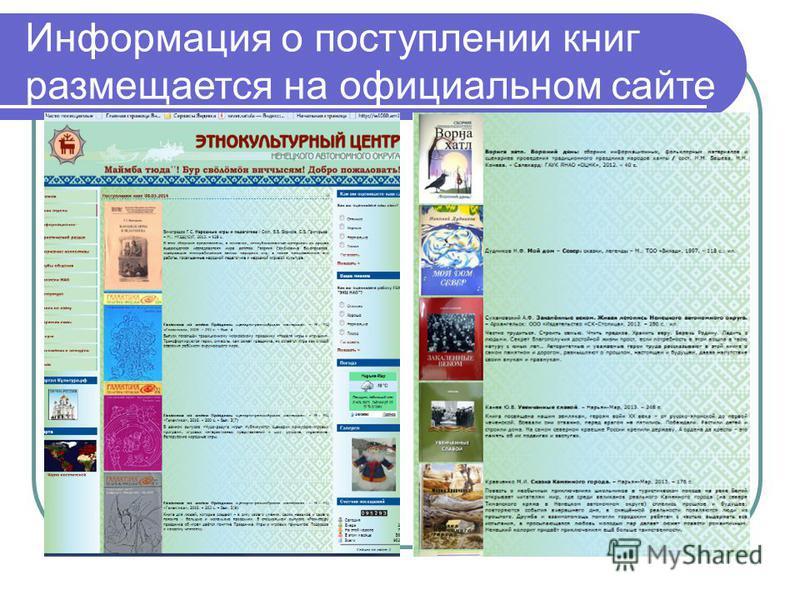 Информация о поступлении книг размещается на официальном сайте