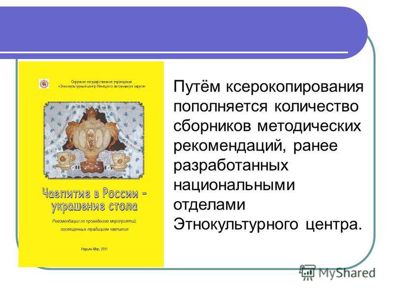 Путём ксерокопирования пополняется количество сборников методических рекомендаций, ранее разработанных национальными отделами Этнокультурного центра.