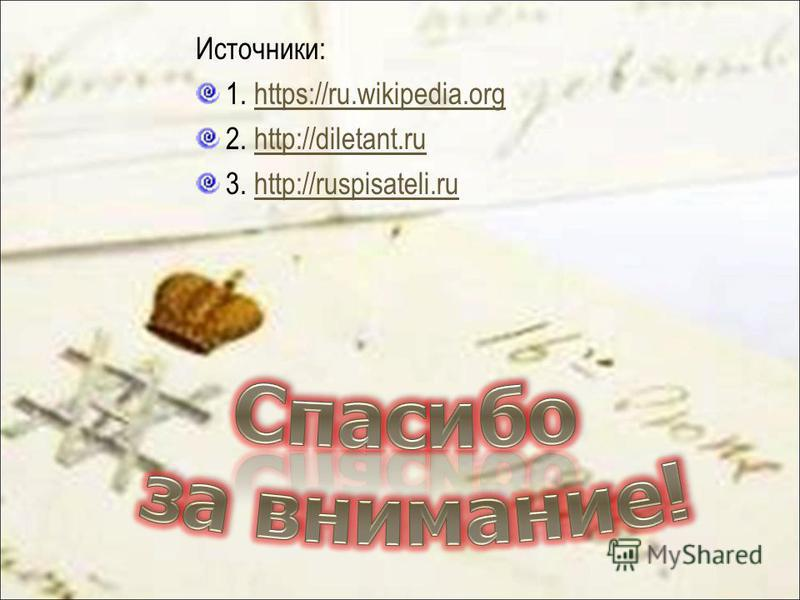 Источники: 1. https://ru.wikipedia.orghttps://ru.wikipedia.org 2. http://diletant.ruhttp://diletant.ru 3. http://ruspisateli.ruhttp://ruspisateli.ru