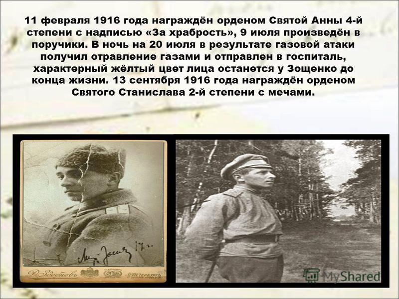 11 февраля 1916 года награждён орденом Святой Анны 4-й степени с надписью «За храбрость», 9 июля произведён в поручики. В ночь на 20 июля в результате газовой атаки получил отравление газами и отправлен в госпиталь, характерный жёлтый цвет лица остан