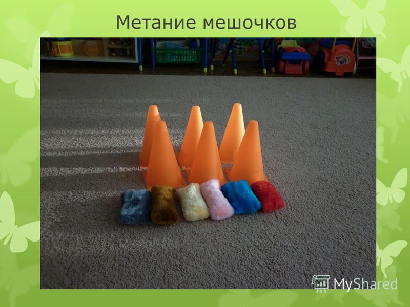 Метание мешочков