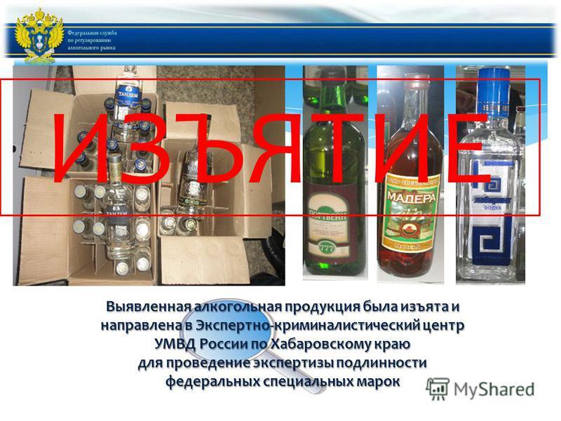 Выявленная алкогольная продукция была изъята и направлена в Экспертно-криминалистический центр УМВД России по Хабаровскому краю для проведение экспертизы подлинности федеральных специальных марок ИЗЪЯТИЕ