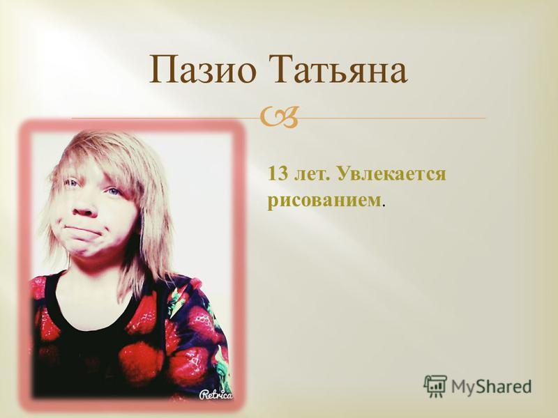 Синева Виктория 13 лет. Занимается танцами ( диско, хип - хоп, джаз - фанг, акробатика, классика ).