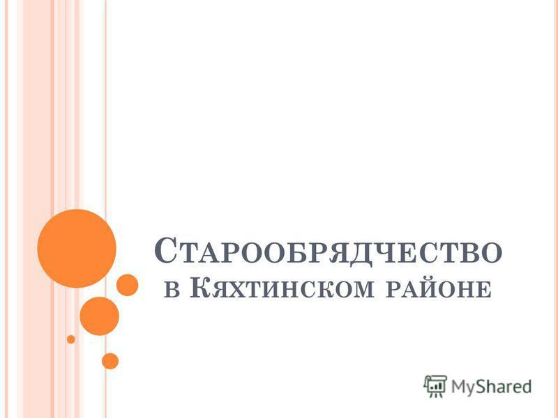 С ТАРООБРЯДЧЕСТВО В К ЯХТИНСКОМ РАЙОНЕ