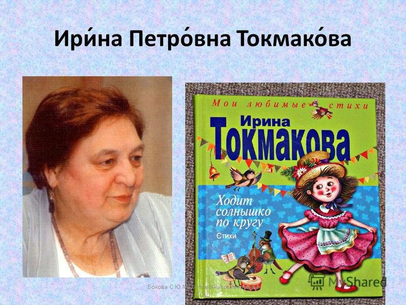 Ири́на Петро́вна Токмако́ва Бокова С Ю МОУ Ново-Рассыпнянская СОШ
