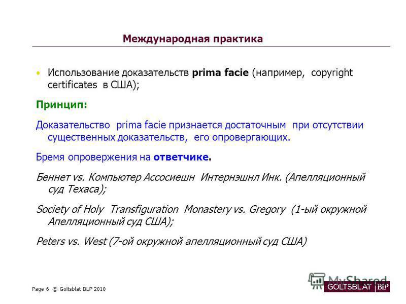Международная практика Использование доказательств prima facie (например, copyright certificates в США); Принцип: Доказательство prima facie признается достаточным при отсутствии существенных доказательств, его опровергающих. Бремя опровержения на от