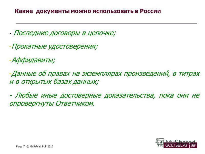 Какие документы можно использовать в России - Последние договоры в цепочке; - Прокатные удостоверения; - Аффидавиты; - Данные об правах на экземплярах произведений, в титрах и в открытых базах данных; - Любые иные достоверные доказательства, пока они