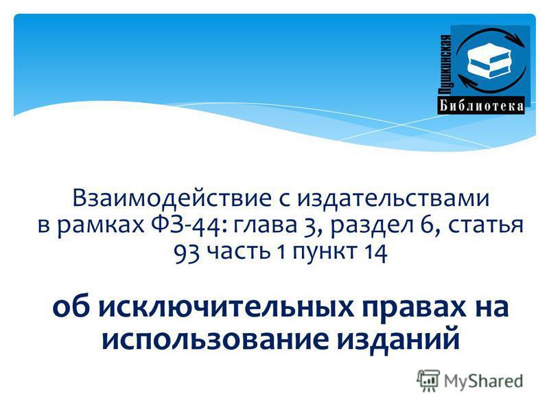 Взаимодействие с издательствами в рамках ФЗ-44: глава 3, раздел 6, статья 93 часть 1 пункт 14 об исключительных правах на использование изданий