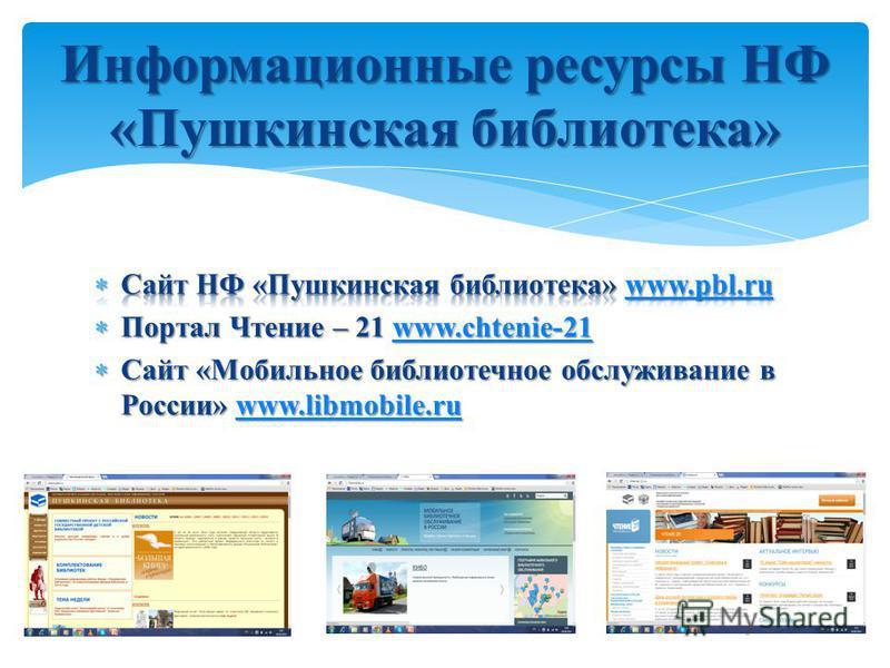 Информационные ресурсы НФ «Пушкинская библиотека»