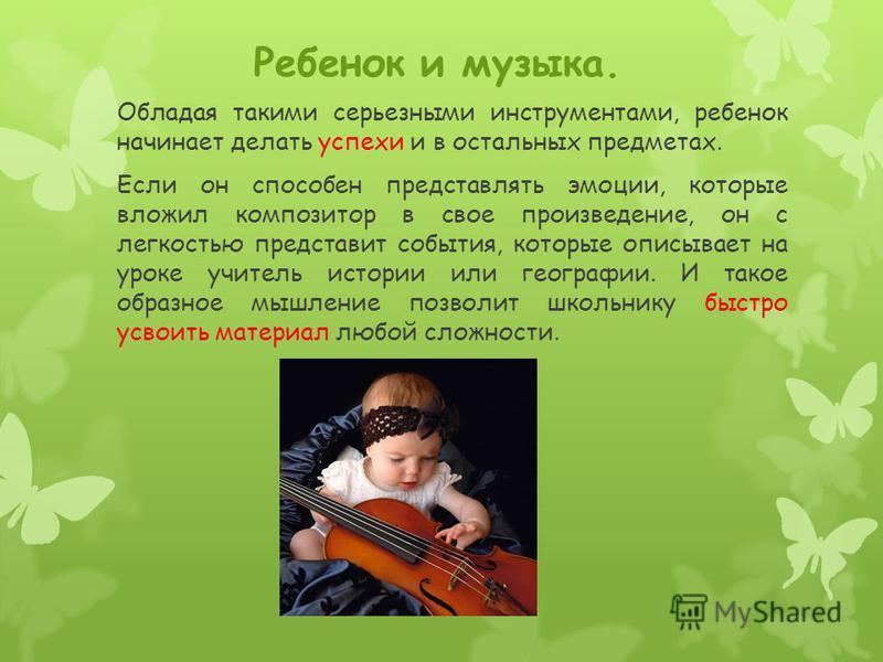 Обладая такими серьезными инструментами, ребенок начинает делать успехи и в остальных предметах. Если он способен представлять эмоции, которые вложил композитор в свое произведение, он с легкостью представит события, которые описывает на уроке учител