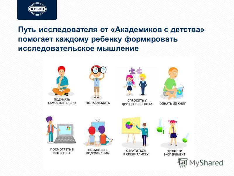 Путь исследователя от «Академиков с детства» помогает каждому ребенку формировать исследовательское мышление