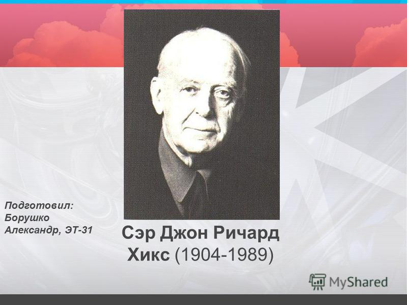 Сэр Джон Ричард Хикс (1904-1989) Подготовил: Борушко Александр, ЭТ-31
