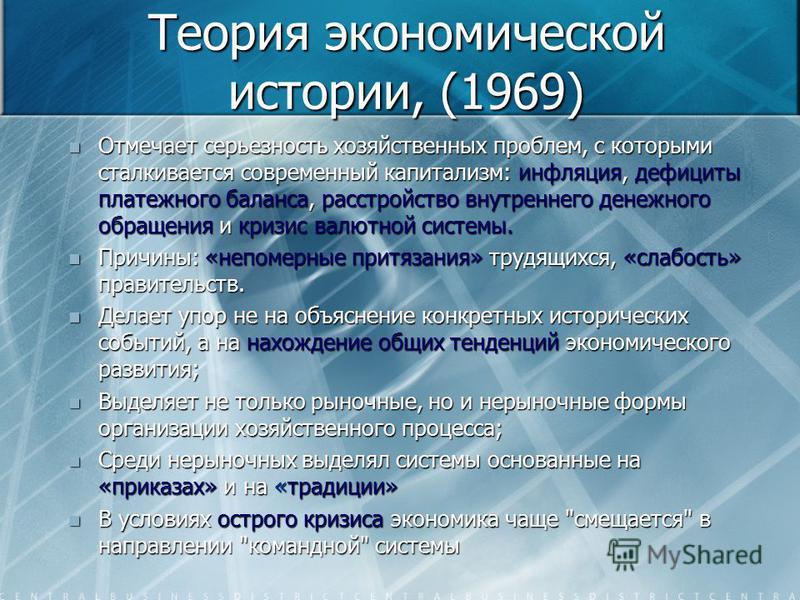 Теория экономической истории, (1969) Отмечает серьезность хозяйственных проблем, с которыми сталкивается современный капитализм: инфляция, дефициты платежного баланса, расстройство внутреннего денежного обращения и кризис валютной системы. Отмечает с