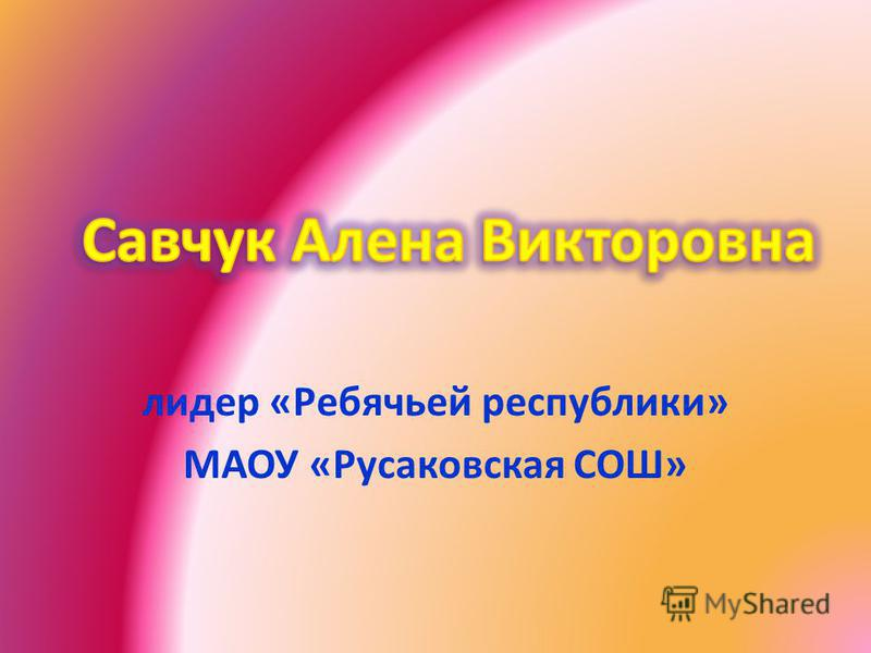 лидер «Ребячьей республики» МАОУ «Русаковская СОШ»