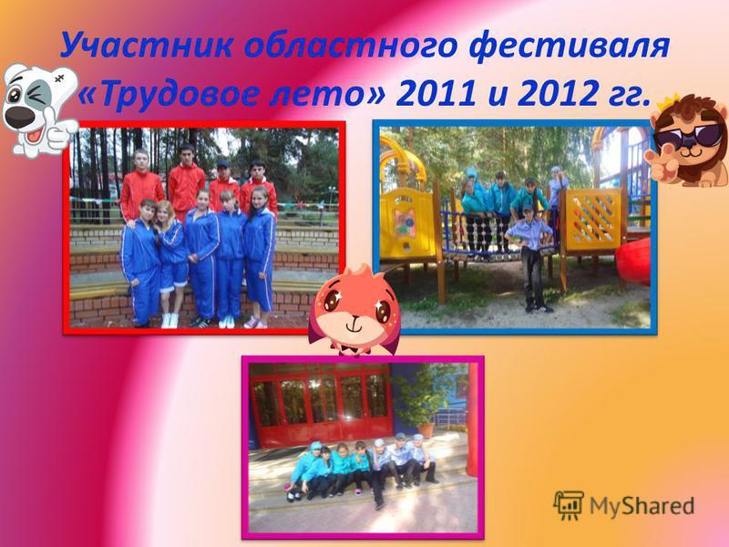 Участник областного фестиваля «Трудовое лето» 2011 и 2012 гг.