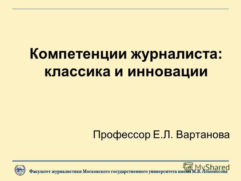 Компетенции журналиста: классика и инновации Профессор Е.Л. Вартанова