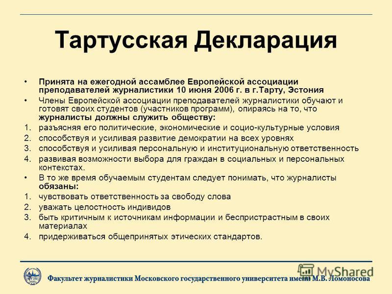 Тартусcкая Декларация Принята на ежегодной ассамблее Европейской ассоциации преподавателей журналистики 10 июня 2006 г. в г.Тарту, Эстония Члены Европейской ассоциации преподавателей журналистики обучают и готовят своих студентов (участников программ