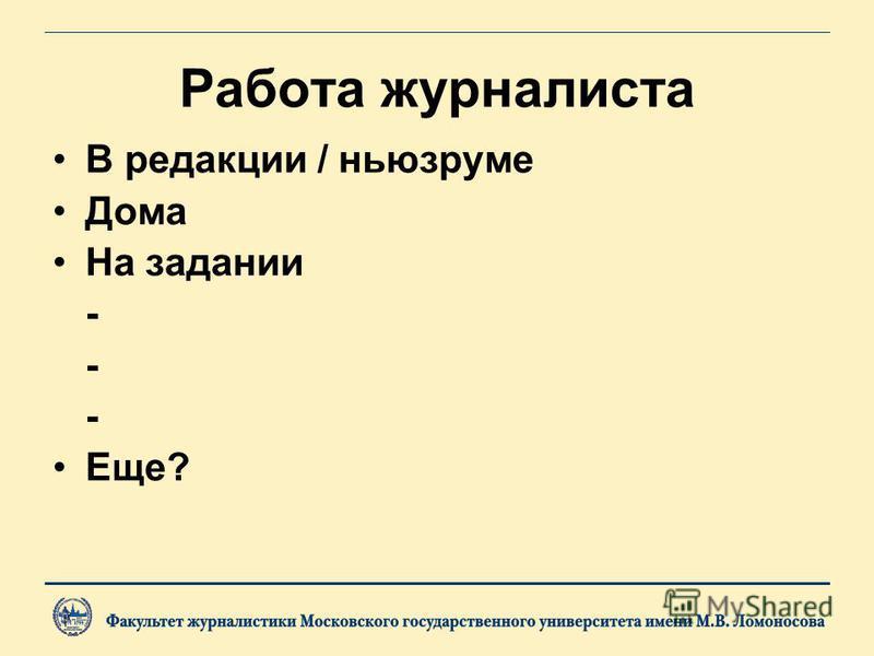 Работа журналиста В редакции / ньюзруме Дома На задании - Еще?