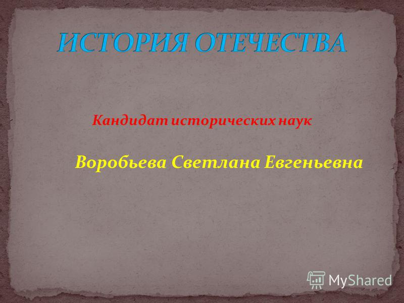 Кандидат исторических наук Воробьева Светлана Евгеньевна