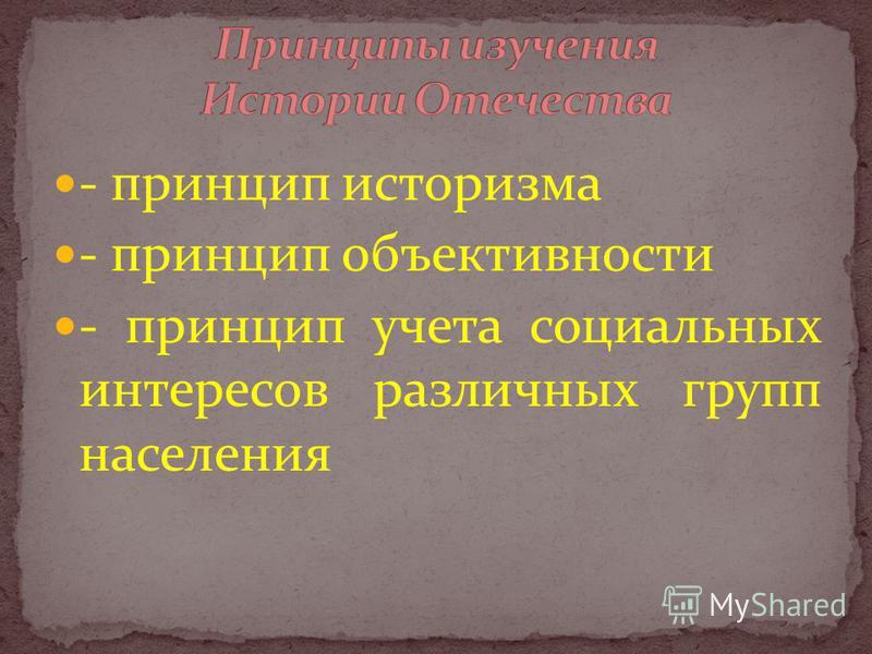 - принцип историзма - принцип объективности - принцип учета социальных интересов различных групп населения