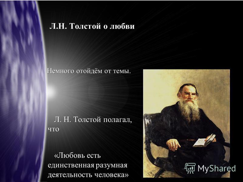 Л.Н. Толстой о любви Немного отойдём от темы. Л. Н. Толстой полагал, что «Любовь есть единственная разумная деятельность человека»
