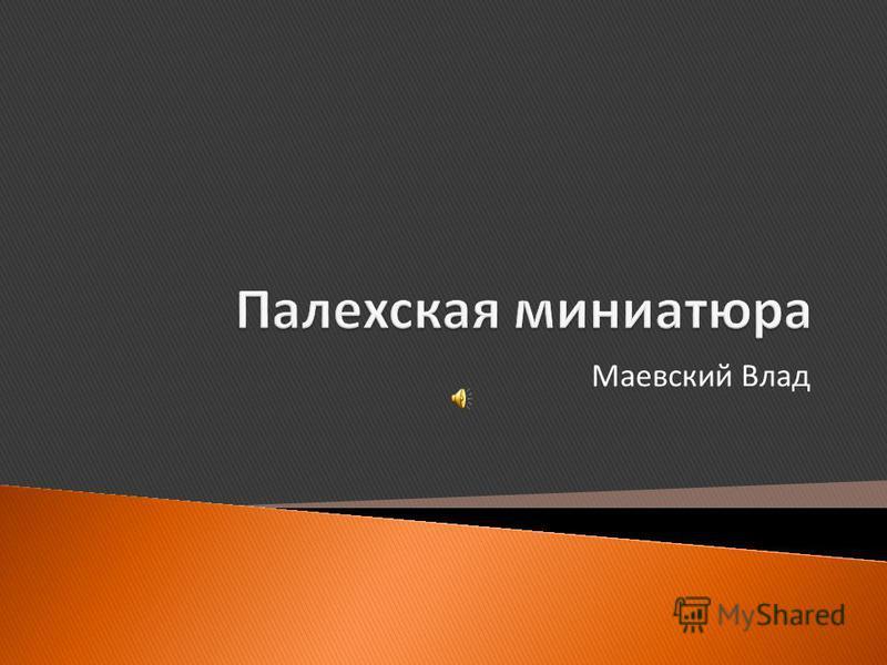 Маевский Влад