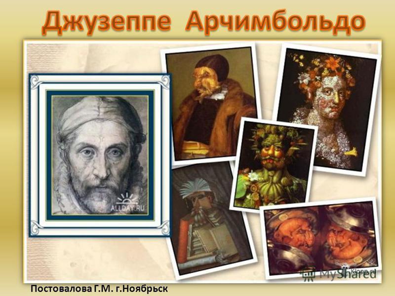 Постовалова Г.М. г.Ноябрьск