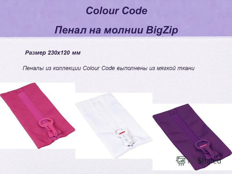 Colour Code Пенал на молнии BigZip Размер 230 х 120 мм Пеналы из коллекции Colour Code выполнены из мягкой ткани