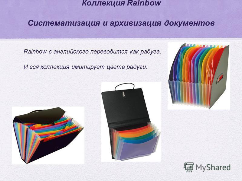 Коллекция Rainbow Систематизация и архивизация документов Rainbow с английского переводится как радуга. И вся коллекция имитирует цвета радуги.