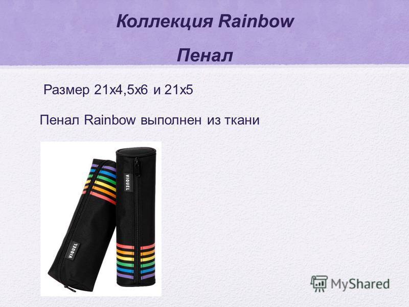 Коллекция Rainbow Пенал Размер 21 х 4,5 х 6 и 21 х 5 Пенал Rainbow выполнен из ткани