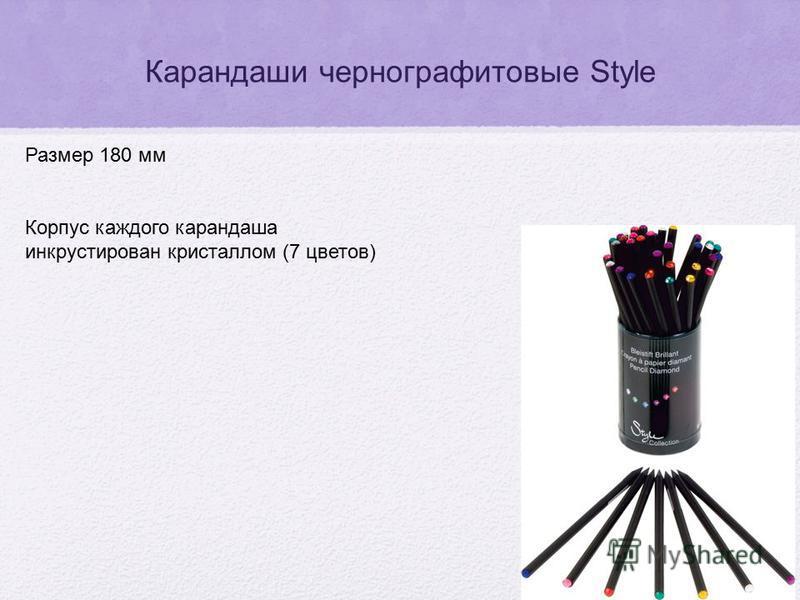 Карандаши чернографитовые Style Размер 180 мм Корпус каждого карандаша инкрустирован кристаллом (7 цветов)