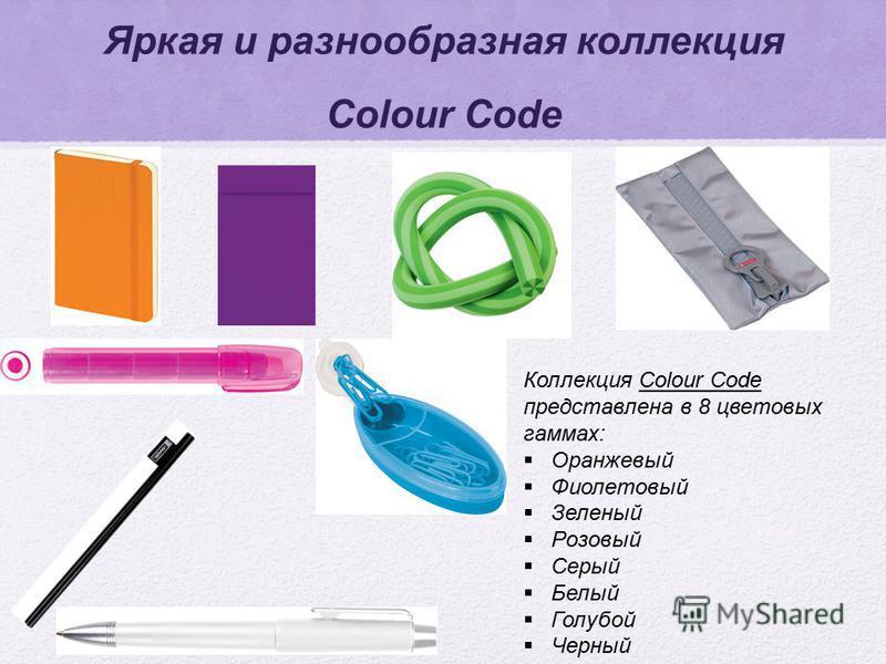 Яркая и разнообразная коллекция Colour Code Коллекция Colour Code представлена в 8 цветовых гаммах: Оранжевый Фиолетовый Зеленый Розовый Серый Белый Голубой Черный
