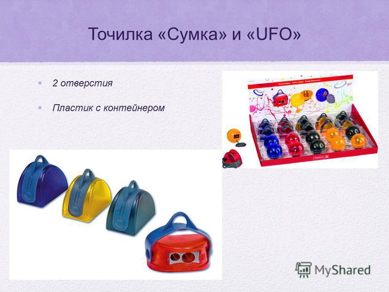 Точилка «Сумка» и «UFO» 2 отверстия Пластик с контейнером