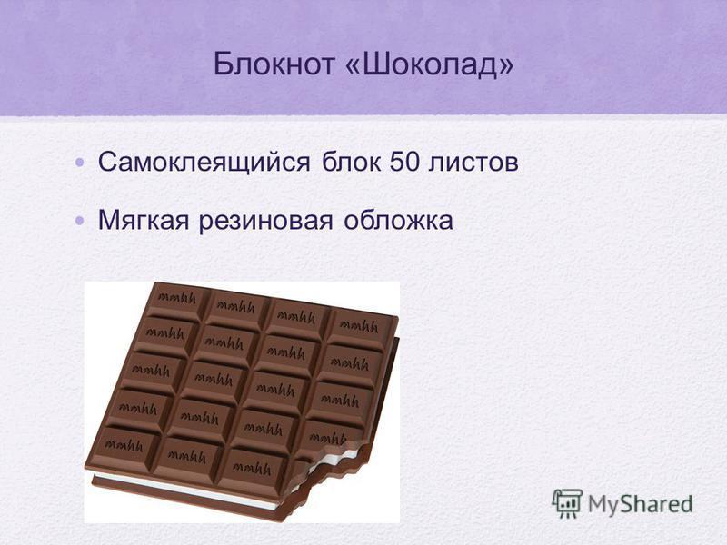 Блокнот «Шоколад» Самоклеящийся блок 50 листов Мягкая резиновая обложка