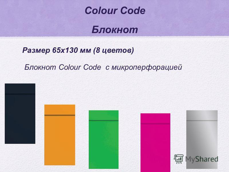Colour Code Блокнот Размер 65 х 130 мм (8 цветов) Блокнот Colour Code с микроперфорацией