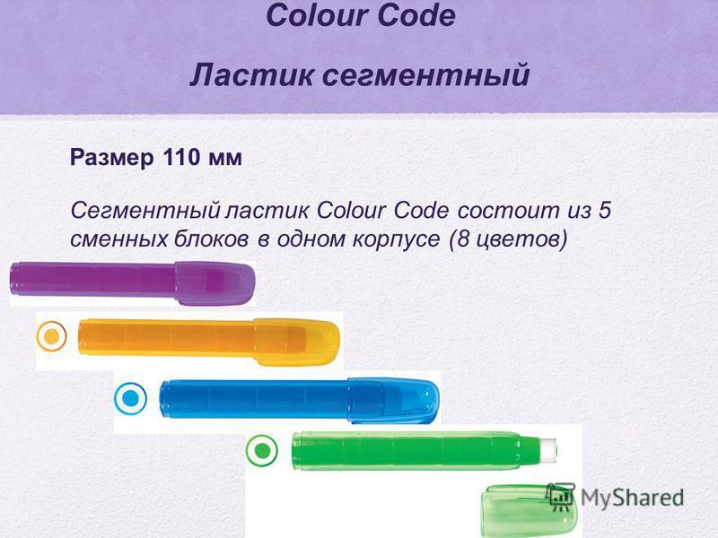 Colour Code Ластик сегментный Размер 110 мм Сегментный ластик Colour Code состоит из 5 сменных блоков в одном корпусе (8 цветов)