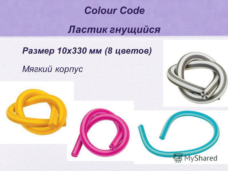 Colour Code Ластик гнущийся Размер 10 х 330 мм (8 цветов) Мягкий корпус