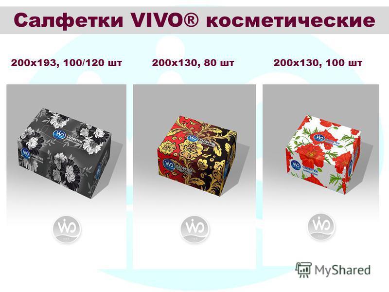 Салфетки VIVO® косметические 200 х 193, 100/120 шт 200 х 130, 80 шт 200 х 130, 100 шт