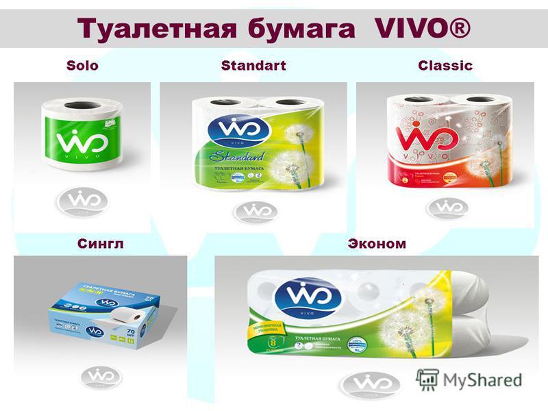 Туалетная бумага VIVO® SoloStandartClassic Сингл Эконом