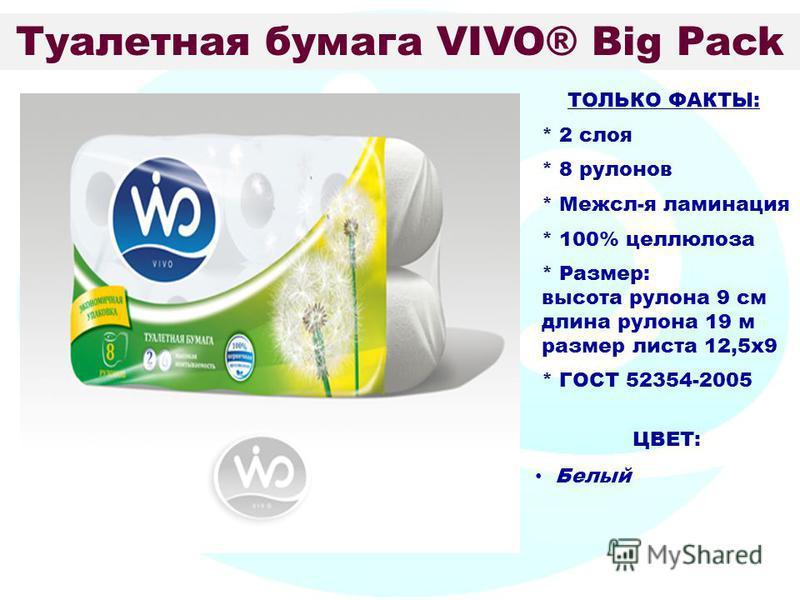 Туалетная бумага VIVO® Big Pack ТОЛЬКО ФАКТЫ: * 2 слоя * 8 рулонов * Межсл-я ламинация * 100% целлюлоза * Размер: высота рулона 9 см длина рулона 19 м размер листа 12,5 х 9 * ГОСТ 52354-2005 ЦВЕТ: Белый