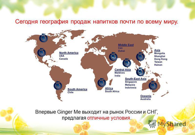 Сегодня география продаж напитков почти по всему миру. Впервые Ginger Me выходит на рынок России и СНГ, предлагая отличные условия.
