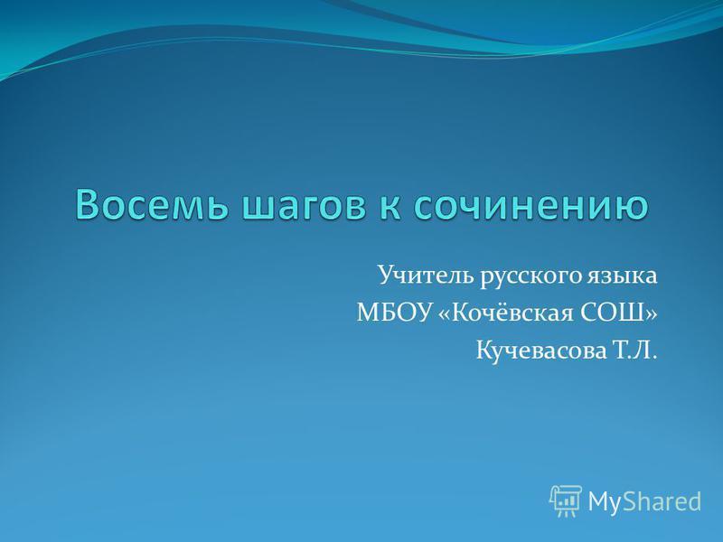 Учитель русского языка МБОУ «Кочёвская СОШ» Кучевасова Т.Л.