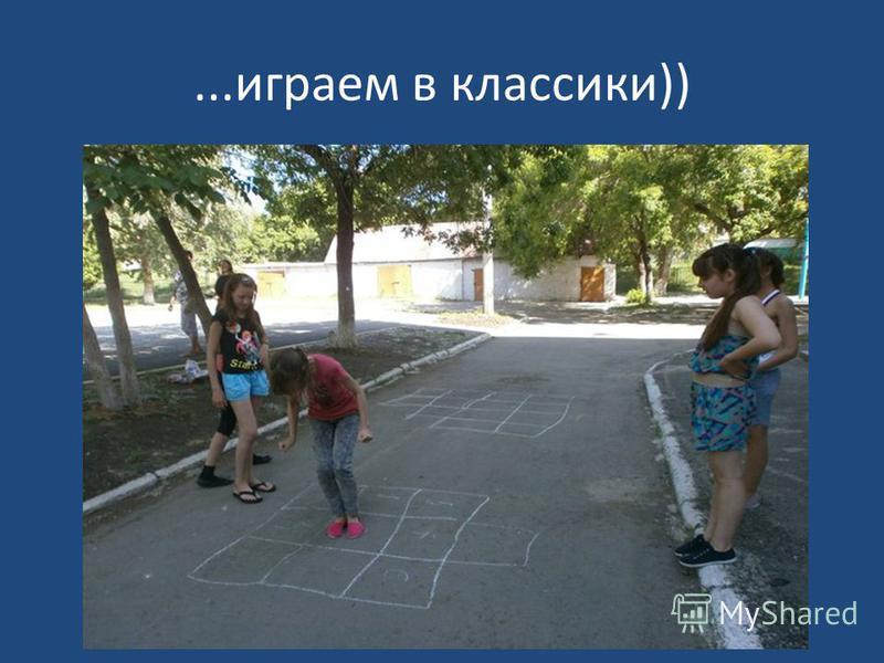 ...играем в классики))