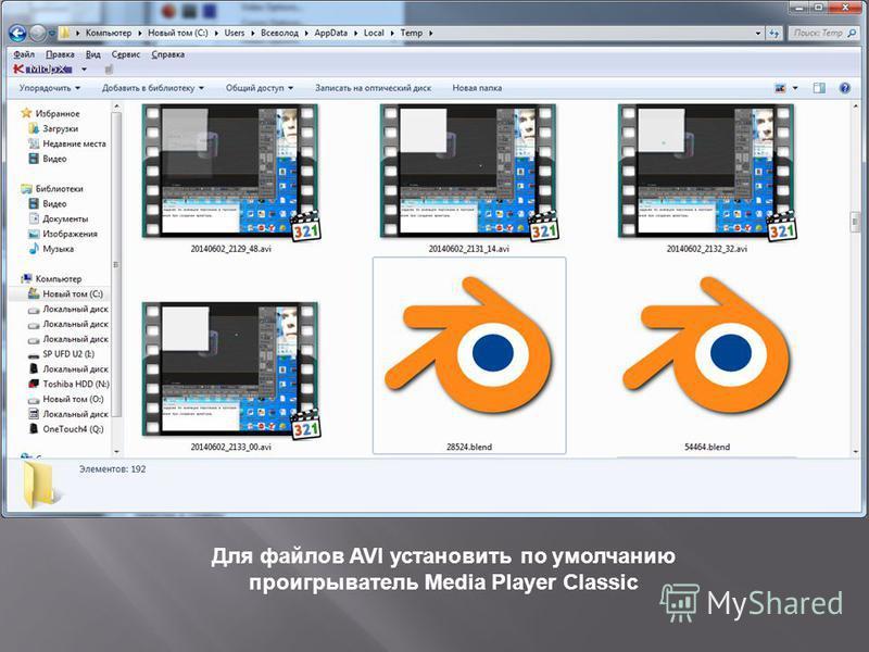 Для файлов AVI установить по умолчанию проигрыватель Media Player Classic