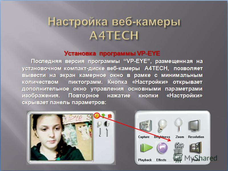 Установка программы VP-EYE Последняя версия программы VP-EYE, размещенная на установочном компакт-диске веб-камеры A4TECH, позволяет вывести на экран камерное окно в рамке с минимальным количеством пиктограмм. Кнопка «Настройки» открывает дополнитель