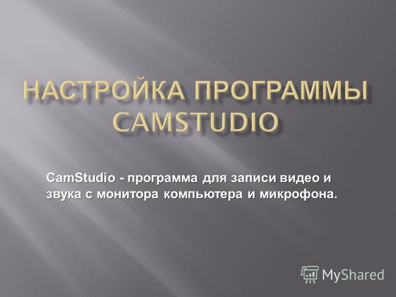 CamStudio - программа для записи видео и звука с монитора компьютера и микрофона.