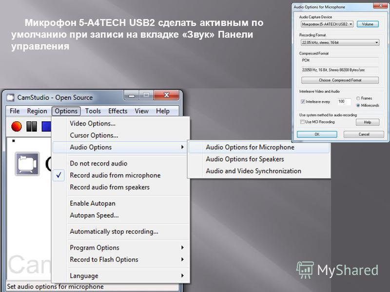 Микрофон 5-A4TECH USB2 сделать активным по умолчанию при записи на вкладке «Звук» Панели управления