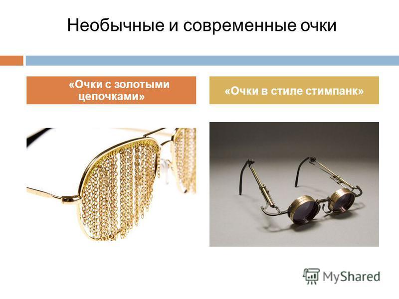 Необычные и современные очки «Очки с золотыми цепочками» «Очки в стиле стимпанк»