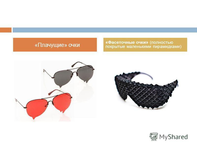 «Плачущие» очки «Фасеточные очки» (полностью покрытые маленькими пирамидками)